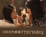 日米合作映画『TSUYAKO』